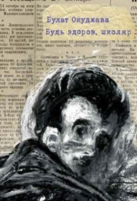 О книге «Будь здоров, школяр» Булат Окуджава