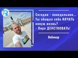 Встреча с А.Головащенко 22.04.19 г. Тема 1.Новости в RX Plus. 2.Мотивация - Как победить лень.