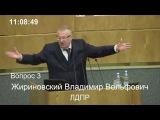 Жириновский о приближающейся войне - 01.07.2014 выступление в Гос. Думе