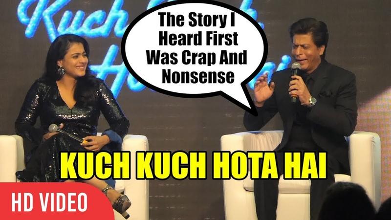 The Story I Heard First Was Crap And Nonsense | Kuch Kuch Hota Hai 20 Years Celebration