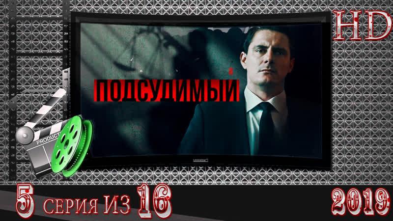 Пoдcудимый 5 ceрия HD из 16 серии [Сериал,2019,детектив, драма.1080p ]