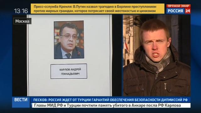 Новости на Россия 24 • Спецборт с телом Андрея Карлова в Москве встретят с почестями