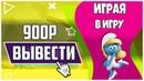 ЛЕГКИЙ заработок в Интернете БЕЗ ВЛОЖЕНИЙ, Как заработать деньги играя в игру, 900 рублей в день