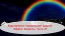 Невероятно, куда пропала правильная радуга? Эффект Манделы новые примеры часть 47