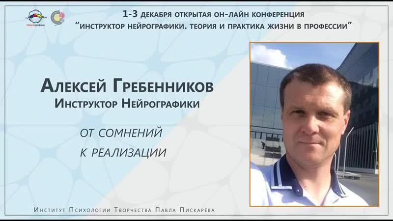 Алексей Гребенников - От сомнений к реализации.