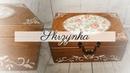 93 DECOUPAGE RUSTIC BOX DECOUPAGE SKRZYNKA RUSTYKALNA RUSTIC WOODEN BOX TUTORIAL DIY