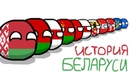 COUNTRYBALLS №1 История Беларуси the history of Belarus