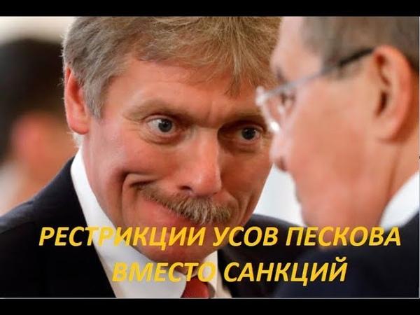 Рестрикции усами Пескова вместо санкций. № 910