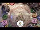 Точечная роспись /мастеркласс / рукоделие