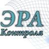"ООО ""Эра Контроля"""