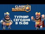 Clash Royale. Турнир от Дяди Вася. 2 сентября 2018
