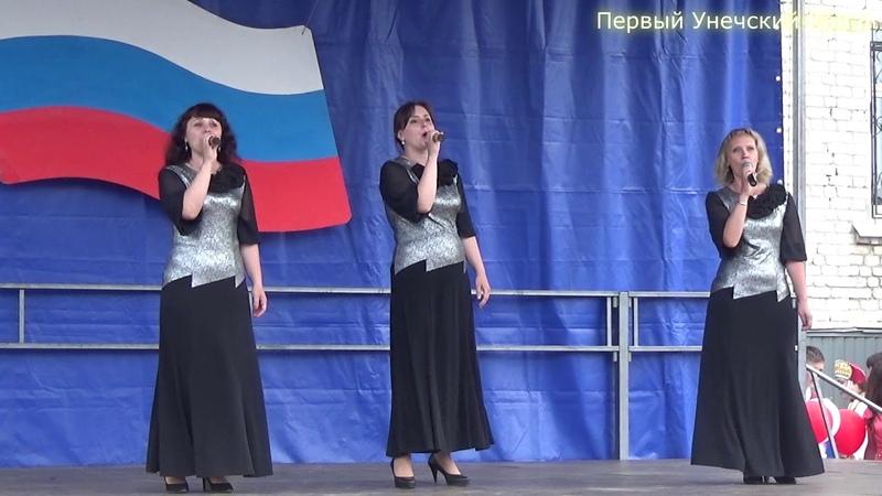 Унеча Праздничный концерт,посвященный Дню России « Россия священная наша держава»