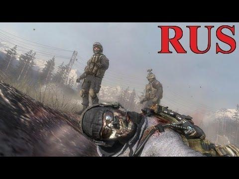 RUS Гибель Гоуста и Роуча предательство Шепарда 1080p