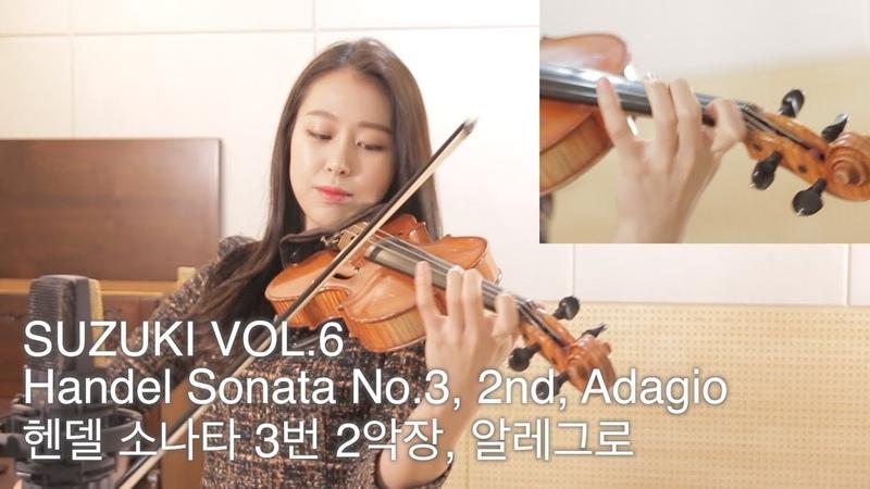 [SUZUKI VOL.6] 스즈키6권 03.Handel Violin Sonata No.3 in F Major, 2nd Mov, Allegro