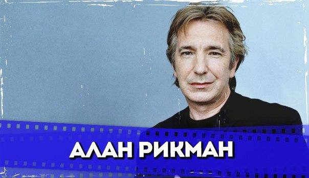 Подборка отличных фильмов с Аланом Рикманом!