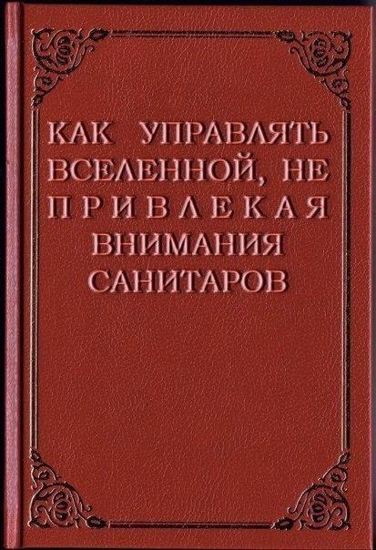• Несуществующие книги
