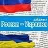 """Дайджест """"Россия - Украина"""""""