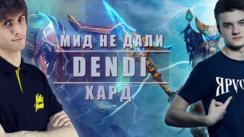 ПОПАЛСЯ ПРОТИВ ДЕНДИ НА ХАРДЕ ! ALOHADANCE vs DENDI