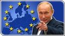 Все угрожают России от Соскина с Порошенко до санкций ЕС и ПАСЕ