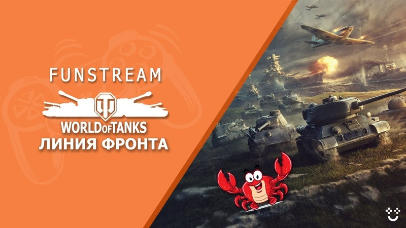 ПОКАТАЕМ РЕЖИМ ЛИНИЯ ФРОНТА | World of Tanks WOT ТАНКИ ЛИНИЯФРОНТА