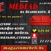 """""""МЕБЕЛЬ НА БЕЛИНСКОГО 8"""" магазин г. Могилёв"""