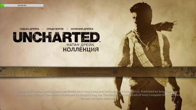Давно всем забытым Uncharted: The Nathan Drake Collection.