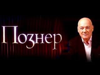 Познер. Сергей Неверов (27.10.2014)