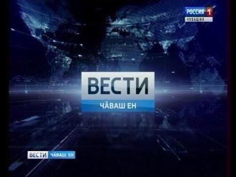 Вести Чăваш ен. Вечерний выпуск 22.01.2019