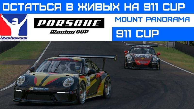 Гонка недели: Новый Porsche 911 Cup по Mount Panorama. АДская комбинация!