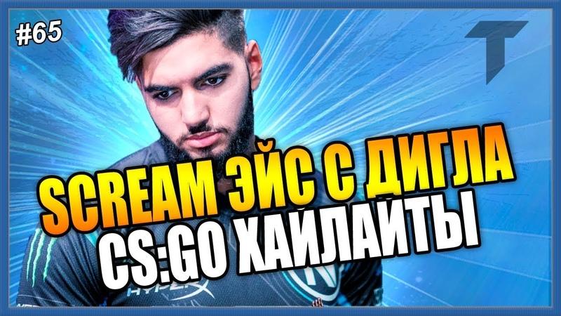 SCREAM ЭЙС С ДИГЛА / CS:GO - ЛУЧШИЕ МОМЕНТЫ 65