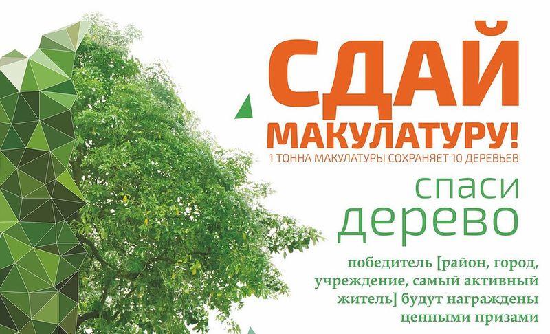 Прием макулатуры до 1 тонны пункты приема макулатуры краснодар бесплатно