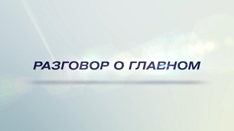 Разговор о главном с Натальей Шариповой