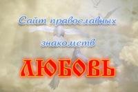 любовь православные знакомства discussion