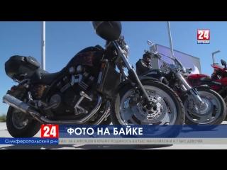 Гости аэропорта «Симферополь» фотографируются с уникальными экспонатами выставки, которую организовали байкеры