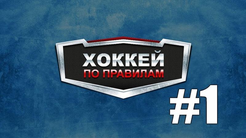 Передача Хоккей по правилам Новый сезон Выпуск 1 » Freewka.com - Смотреть онлайн в хорощем качестве