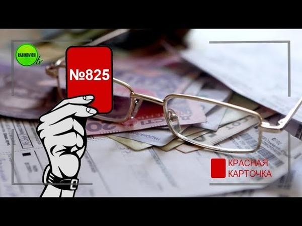 Монетизация субсидий – хитрость и обман, – Красная карточка №825 [16.01.2019]