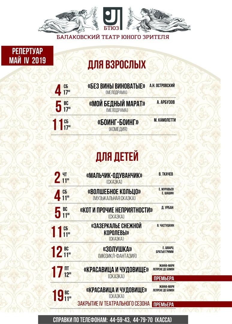Репертуар Балаковского ТЮЗа на май