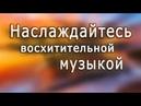 Сборник шедевров Самая красивая музыка для души Дмитрий Метлицкий Оркестр Beautiful music