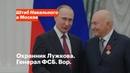 Охранник Лужкова Генерал ФСБ Вор