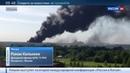 Новости на Россия 24 • Зеленоград в горящем ангаре взрываются газовые баллоны