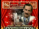 Леонид Филатов_Про Федота-стрельца
