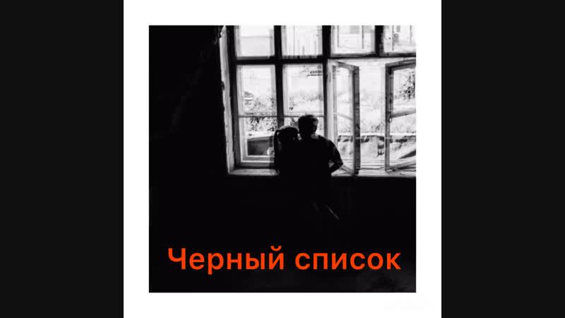 Чёрный список -Камалия Мак