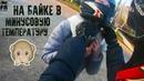 На СПОРТБАЙКЕ в минусовую температуру Hyosung Geon Yamaha FZR