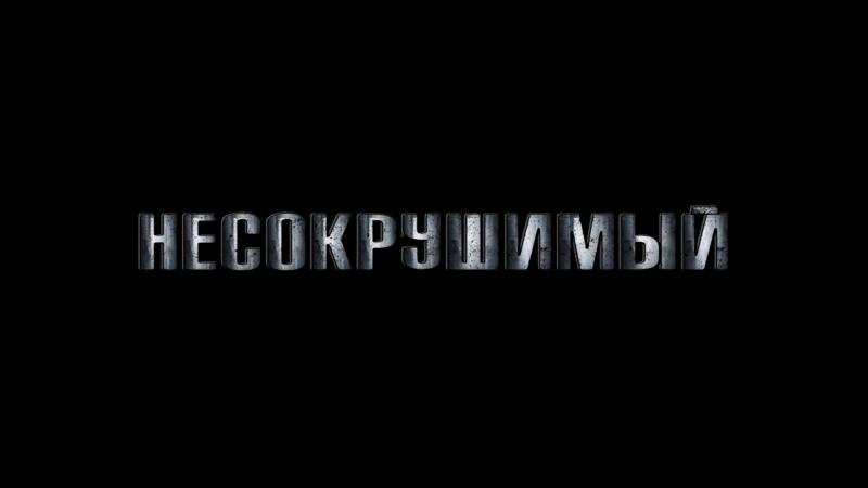 Несокрушимый — Трейлер (2018)