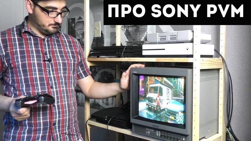 Хорош-ли Sony PVM для Ретрогейминга исправил звук
