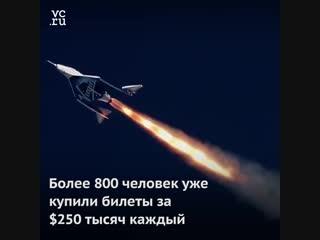 Космическая туркомпания Ричарда Брэнсона впервые добралась до космоса