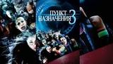 Пункт назначения 3 (2006) ужасы HD зеркало