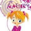 Детский развивающий центр Аленка   Брест