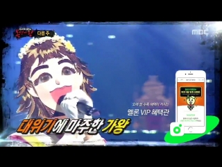 [VIDEO] 181015 King of Mask Singer Ep. 174 Preview - 인피니트 Woohyun - ️