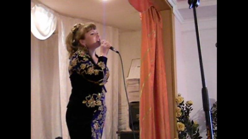 2011г г Анжеро-Судженск на Концерте анс Рахим итегез Гостья Сиринэ Зайнетдинова из Татарстана поёт для Юбиляров.